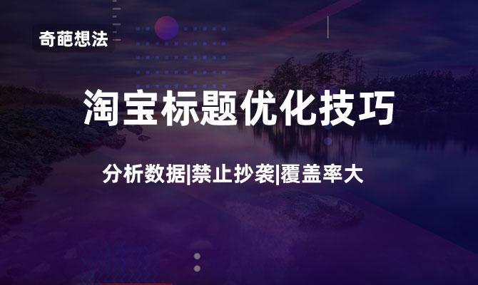 优直播官网nba标题优化技巧.jpg