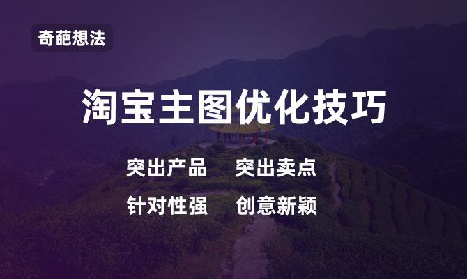 七星直播官网主图优化技巧.jpg