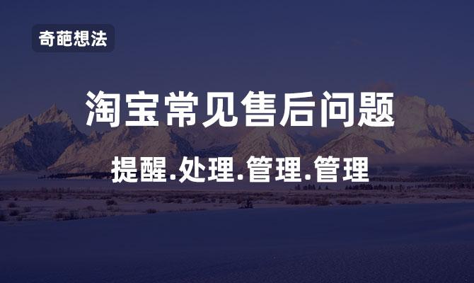 七星直播官网常见售后问题.jpg
