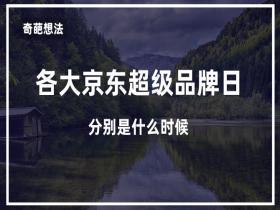 京东各种超级品牌日分别是什么时候?小编传授给你经验!