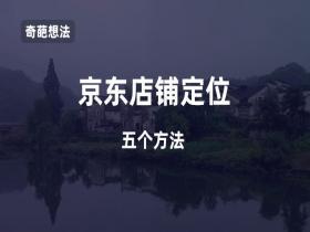 京东店铺如何做定位,说说大神常用的5招!
