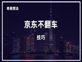 【快车技术】京东快车怎么开不翻车?
