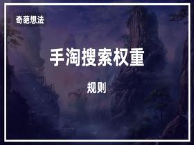 2019最新手淘搜索权重规则解读。