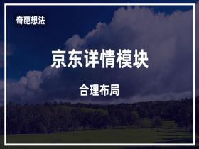 京东详情页布局模块怎样做才是合理的?