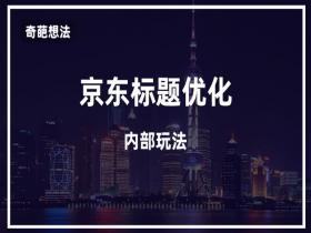 【内部玩法】京东运营之标题优化篇