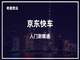 【入门到精通】京东快车0基础教程