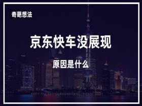 【弯道超车】京东快车没有展现怎样处理?