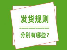 拼多多发货规则有哪些?如何避免违规被罚款?